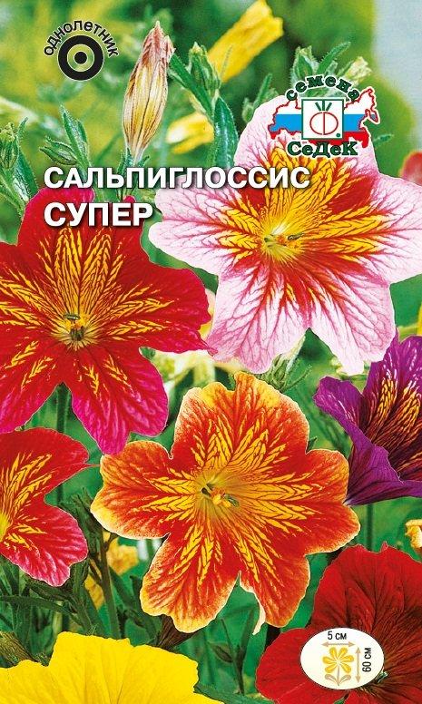 """Семена Седек """"Сальпиглоссис. Супер"""", 0,1 г"""