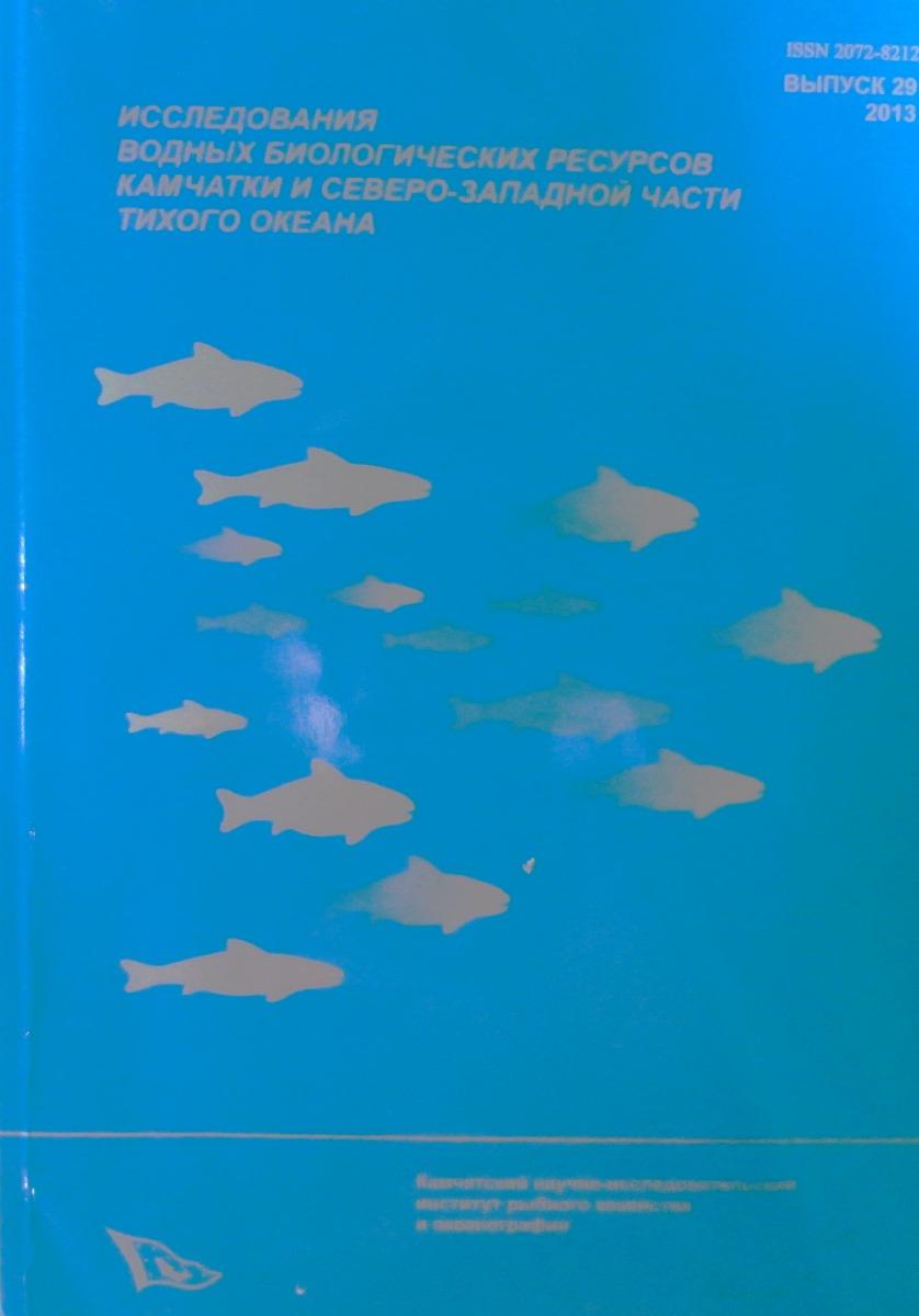 Исследования водных биологических ресурсов Камчатки и Северо-Западной части Тихого океана