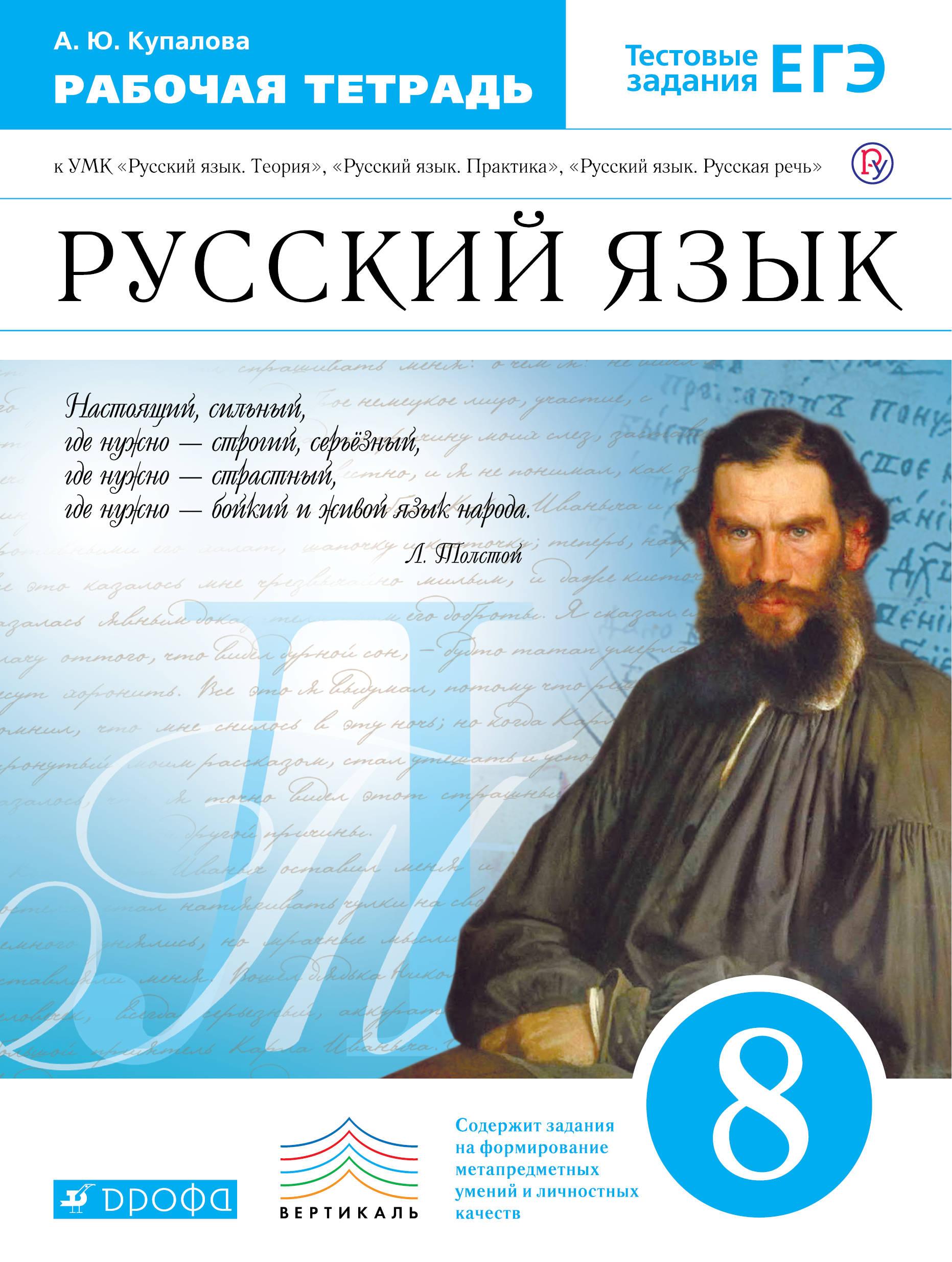 А. Ю. Купалова Русский язык. 8 класс. Рабочая тетрадь