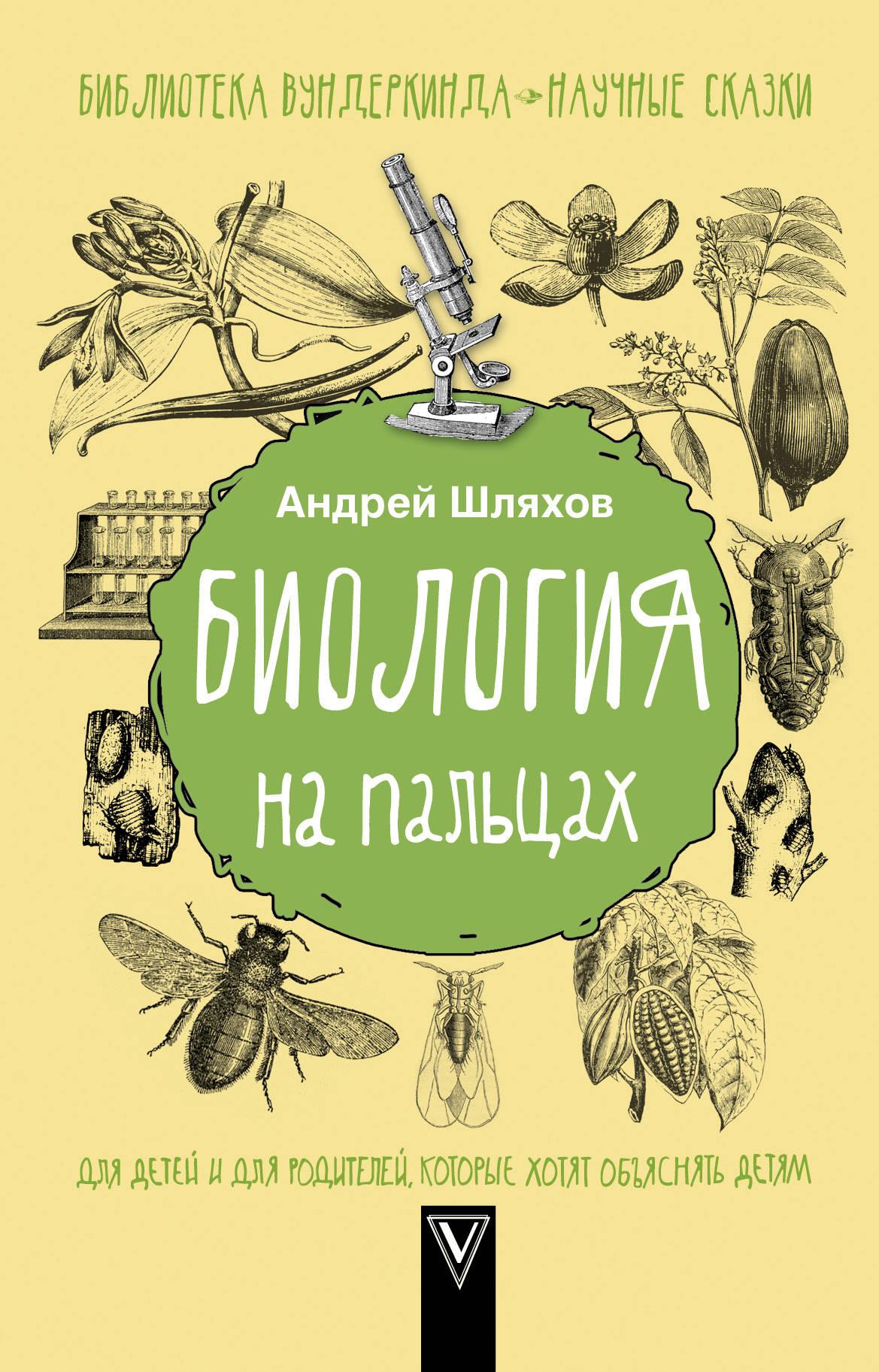 Андрей Шляхов Биология на пальцах