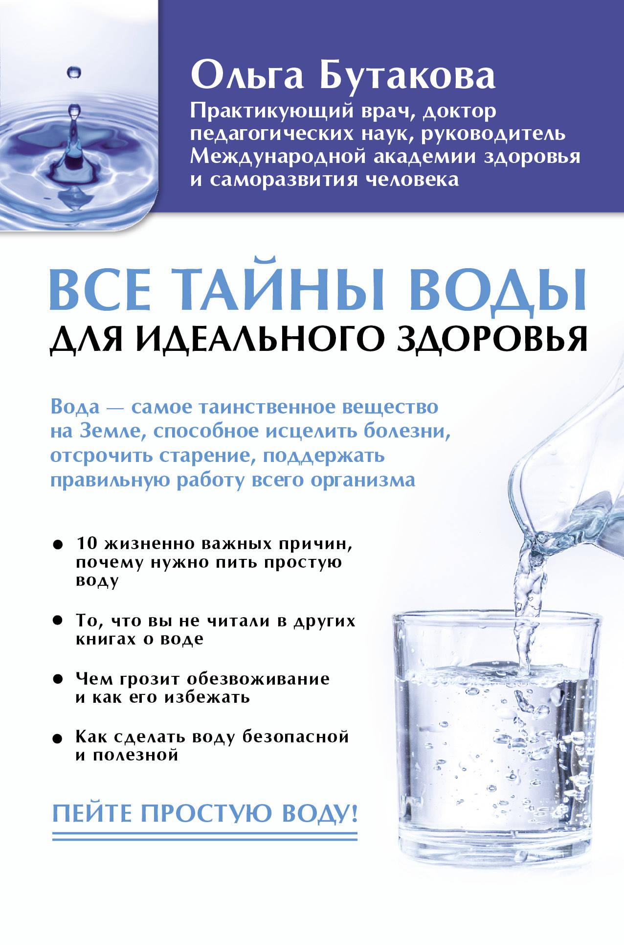 Ольга Бутакова Все тайны воды для идеального здоровья арсенов о тайны воды