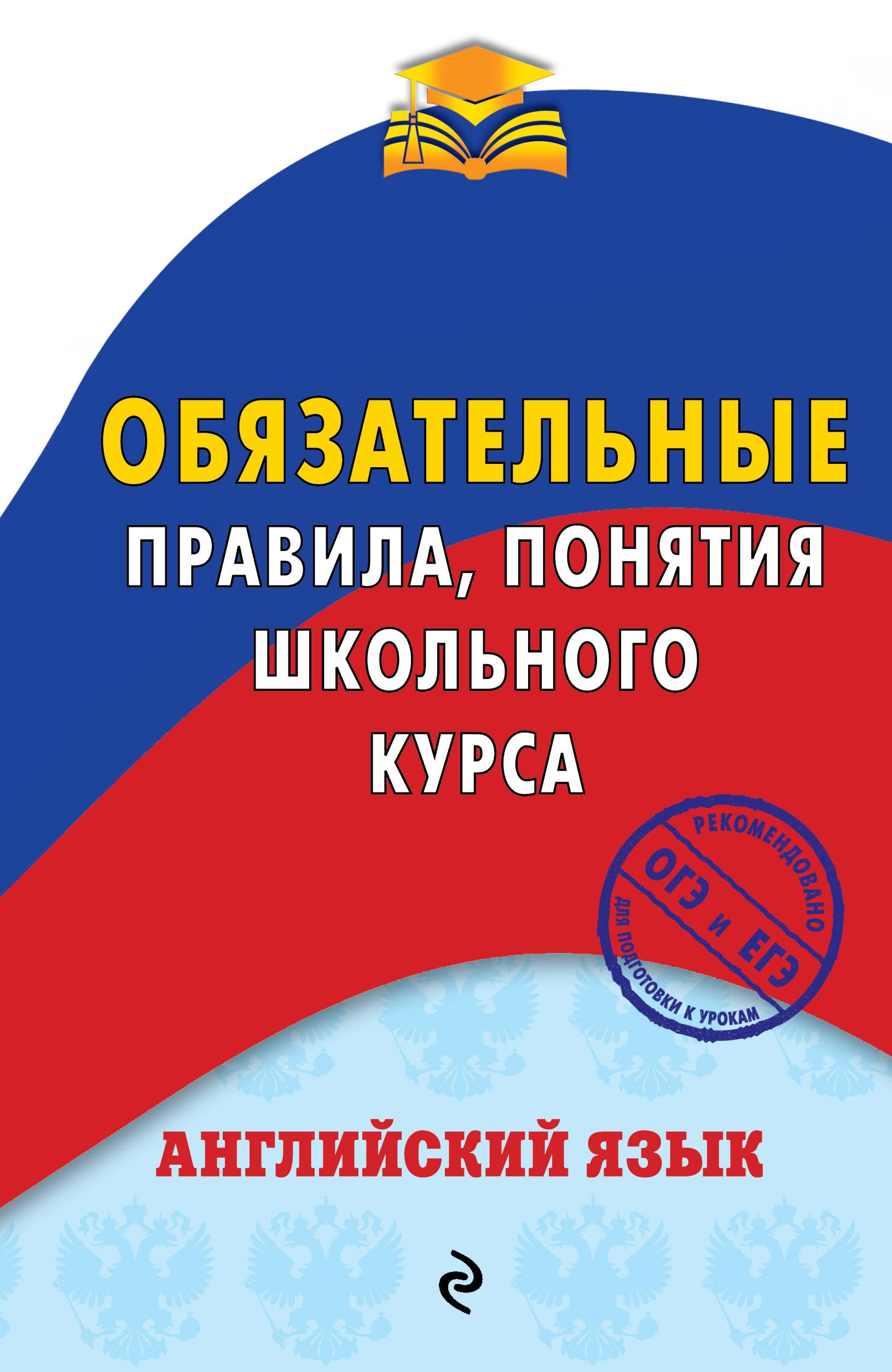 В. И. Омеляненко Английский язык. Обязательные правила, понятия школьного курса