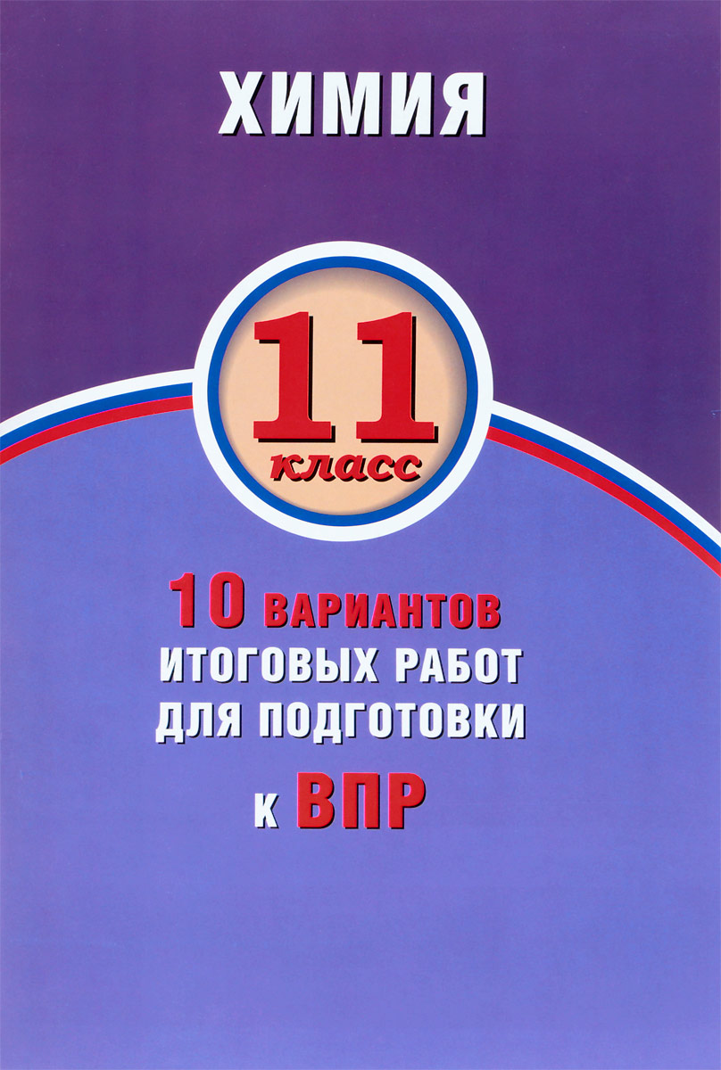 А. Е. Савельев Химия. 11 класс. 10 вариантов итоговых работ для подготовки к ВПР