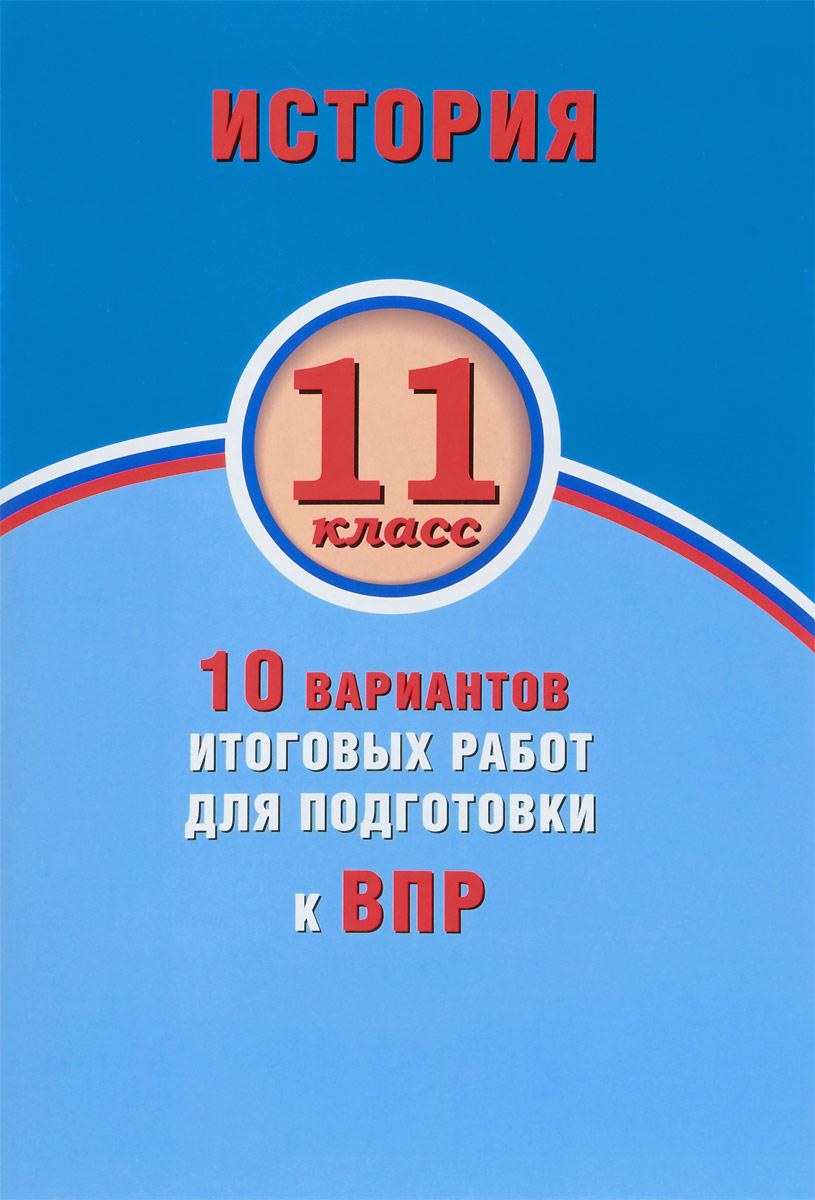 Е. А. Гевуркова История. 11 класс. 10 вариантов итоговых работ для подготовки к ВПР