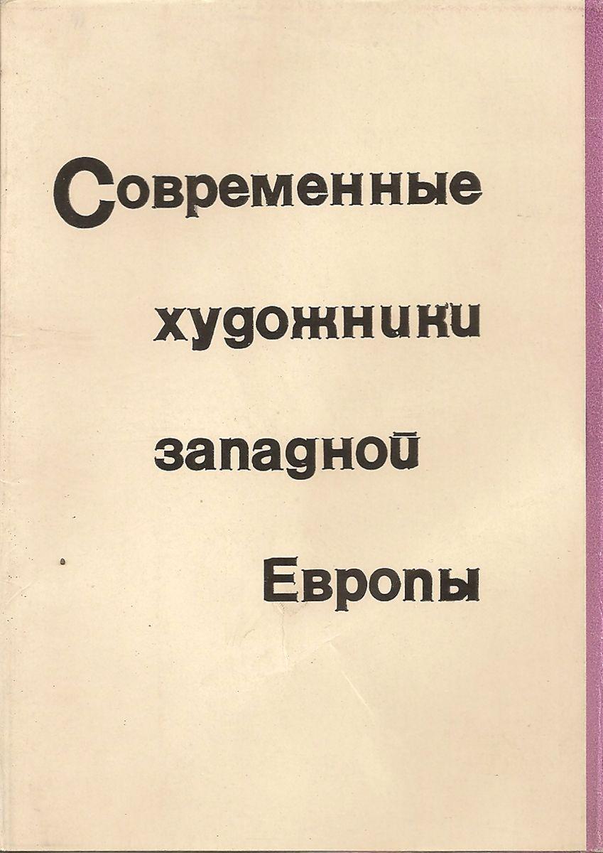 Современные художники западной Европы. Выпуск 2 (набор из 12 открыток) цена