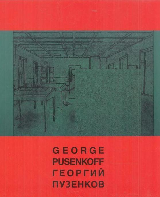 George Pusenkoff. Георгий Пузенков