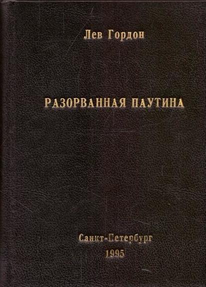 Гордон Л. Разорванная паутина