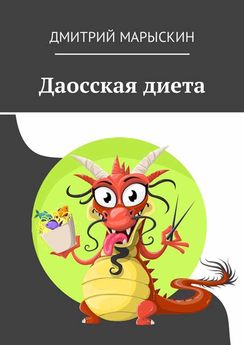 Марыскин Дмитрий Даосская диета цены онлайн