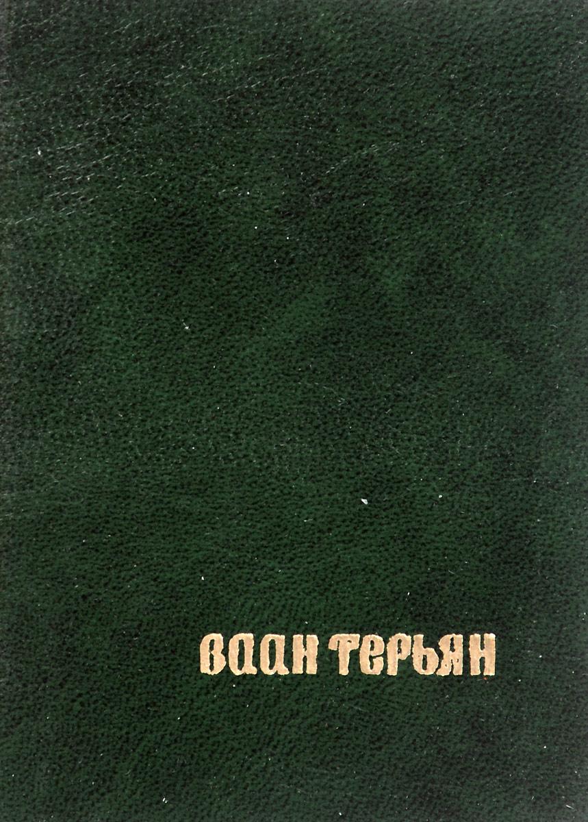 Терьян Ваан Терьян Ваан. Стихотворения. терьян ваан терьян ваан стихотворения