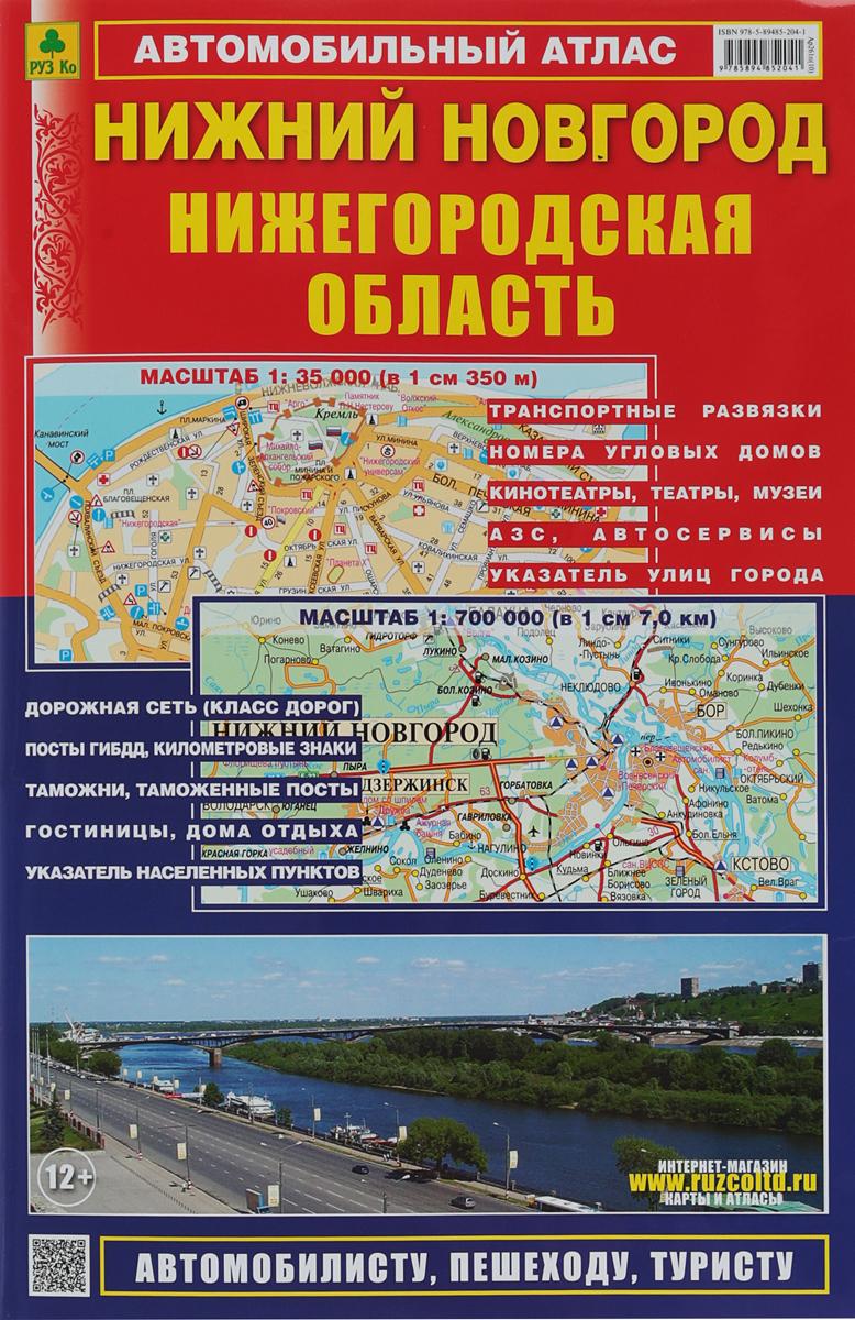 Нижний Новгород. Нижегородская область. Автомобильный атлас цена 2017