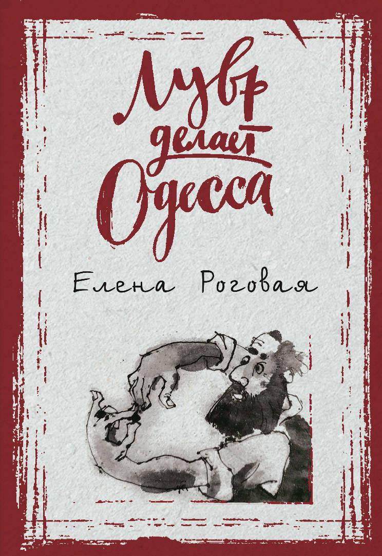 Елена Роговая Лувр делает Одесса одесса для туристов что посмотреть