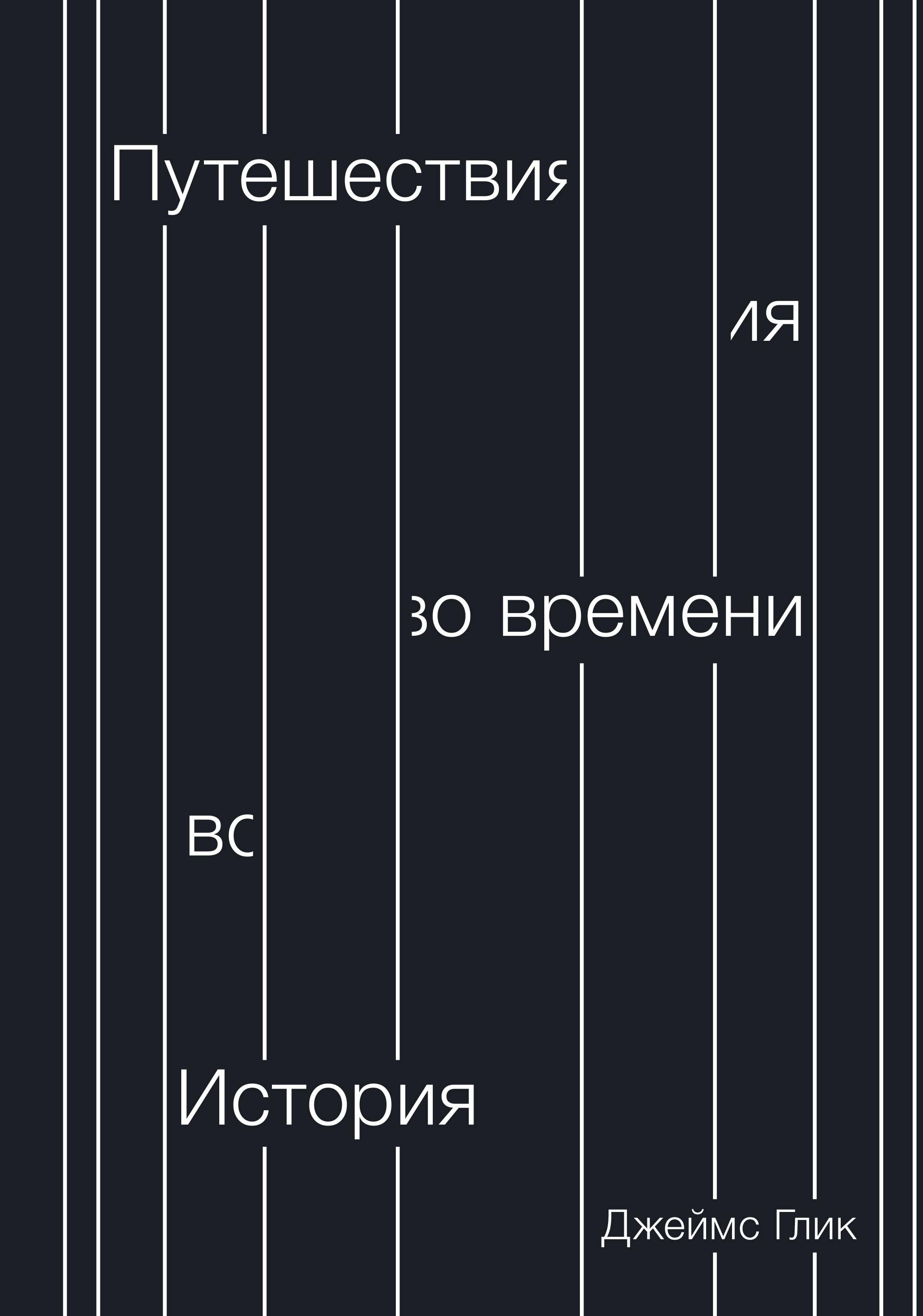 Джеймс Глик. Путешествия во времени. История 0x0