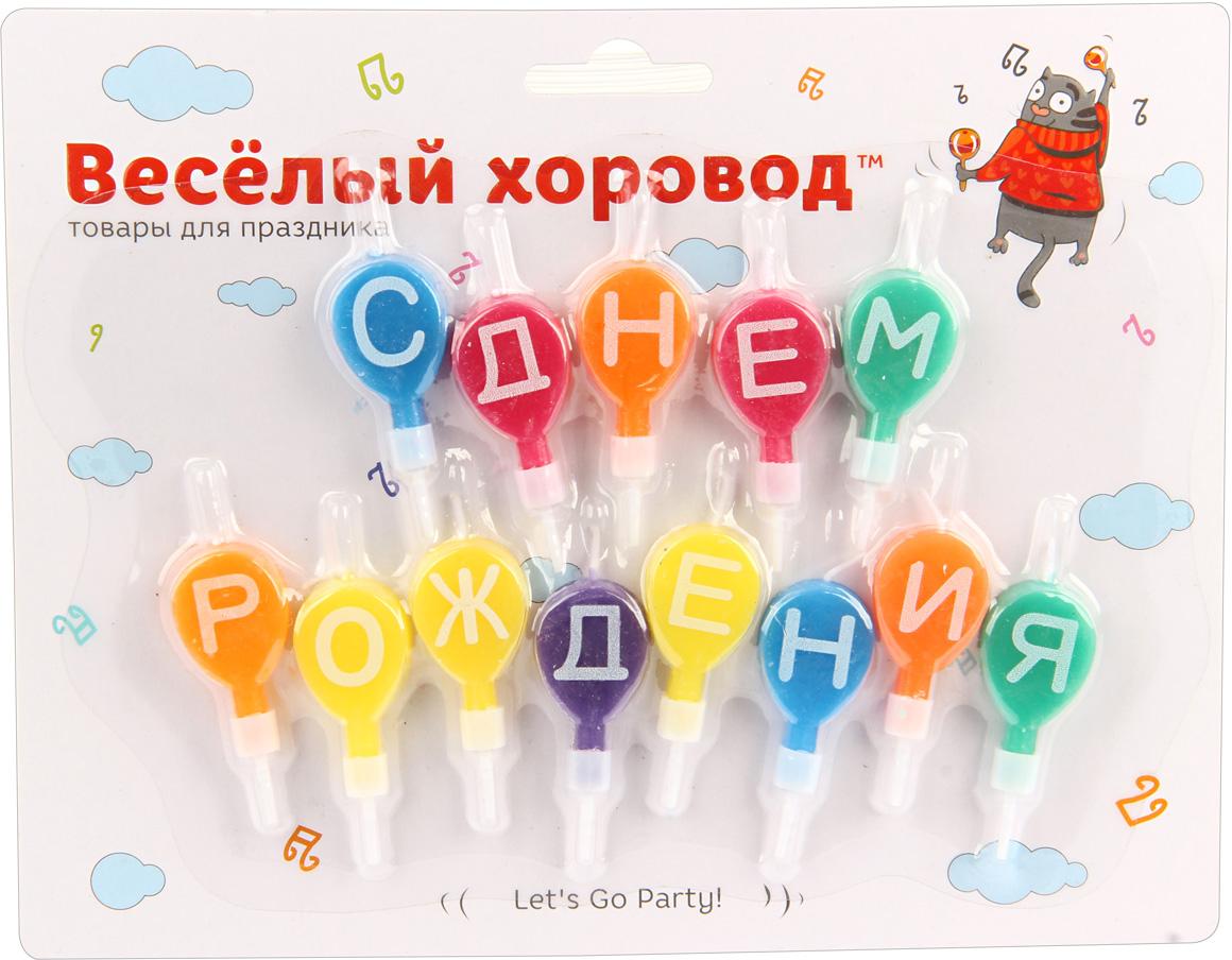 Веселый хоровод Набор свечей для торта С Днем Рождения 13 шт веселый хоровод набор горнов разноцветные котики 6 шт