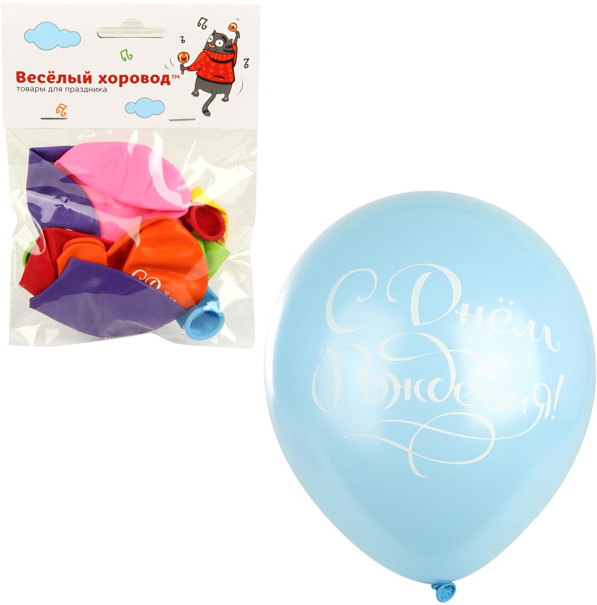 Веселый хоровод Набор воздушных шаров С Днем Рождения 30 см 8 шт Веселый хоровод