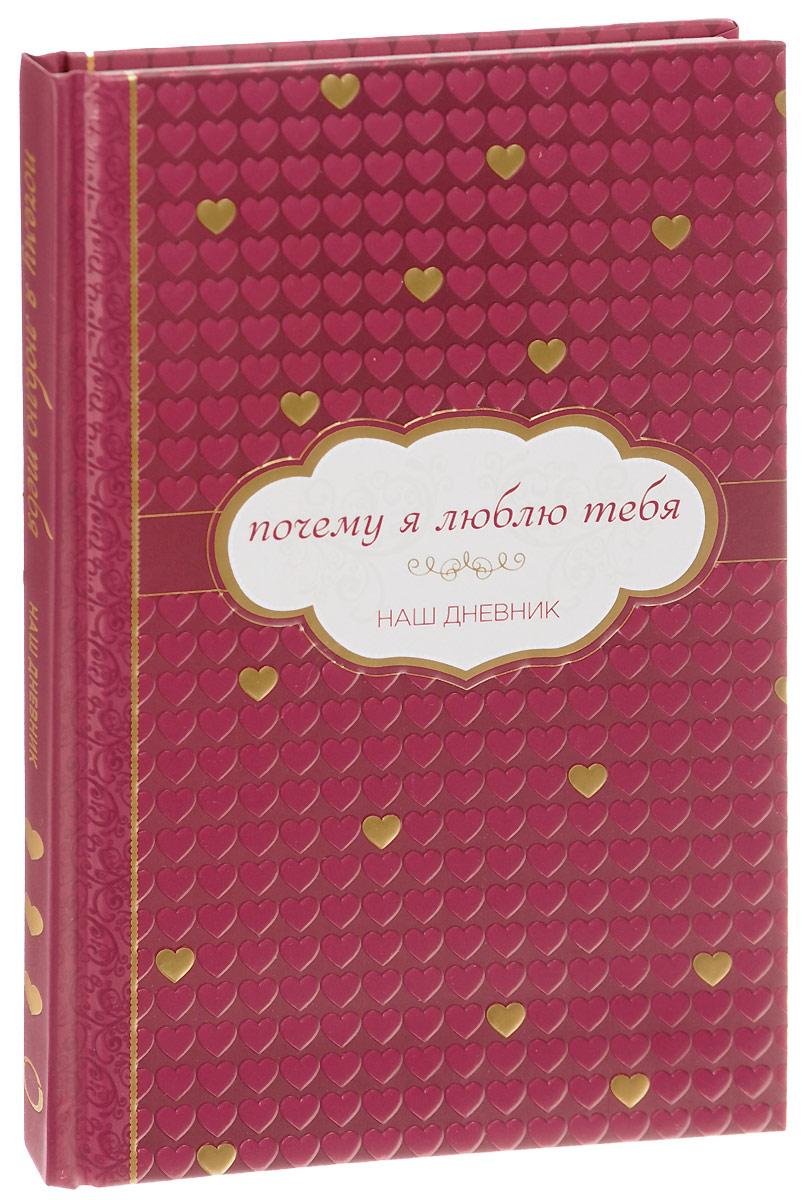 Сьюзан Зенкель Почему я люблю тебя. Наш дневник