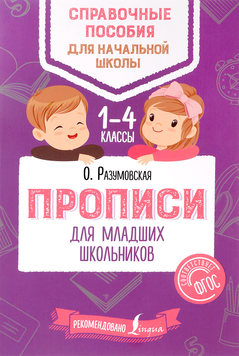 Ольга Разумовская Прописи для младших школьников ольга разумовская прописи для младших школьников