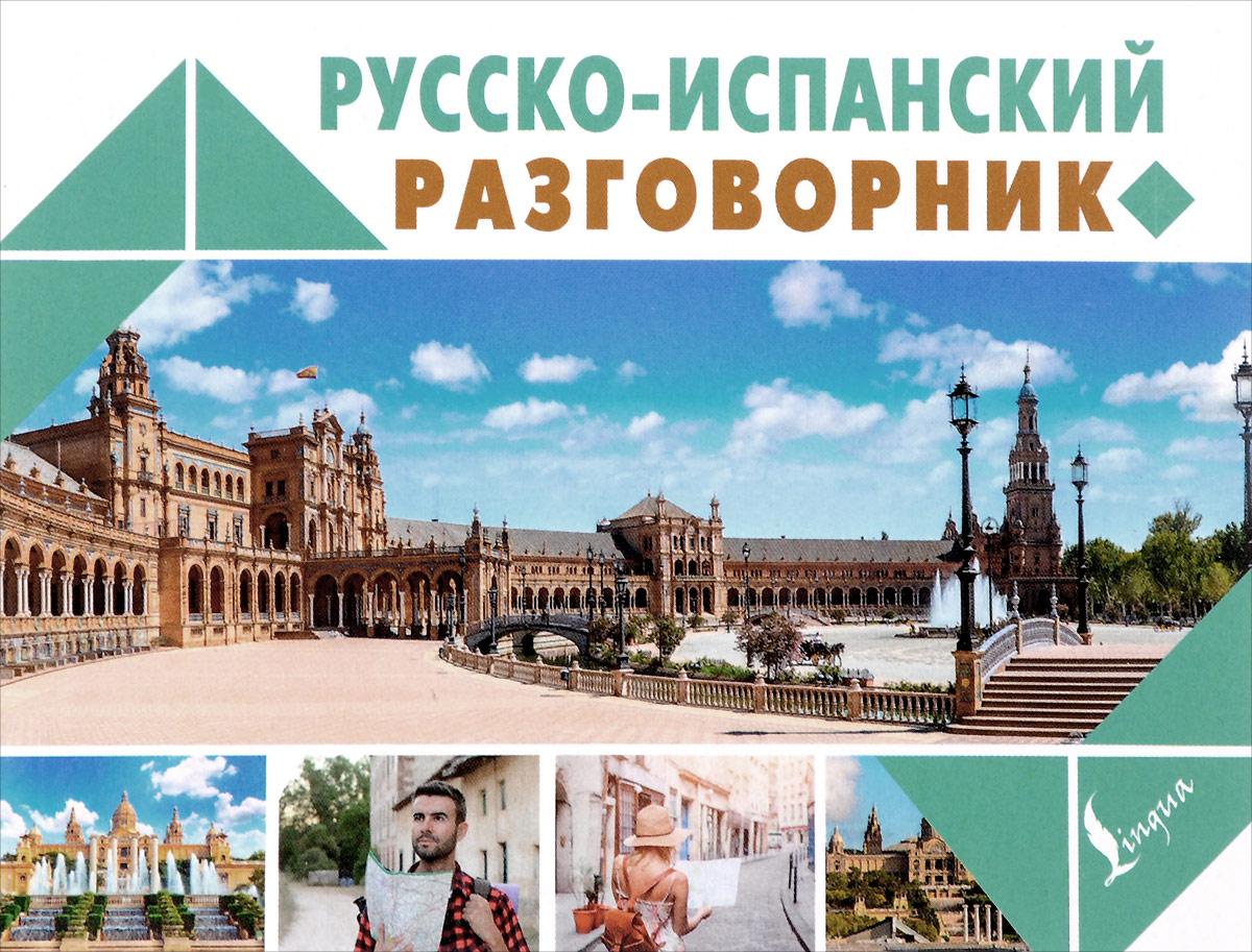 Русско-испанский разговорник цена в Москве и Питере