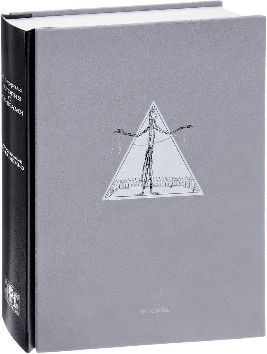 Льюис Кэрролл История с узелками. Сборник математических и логических задач