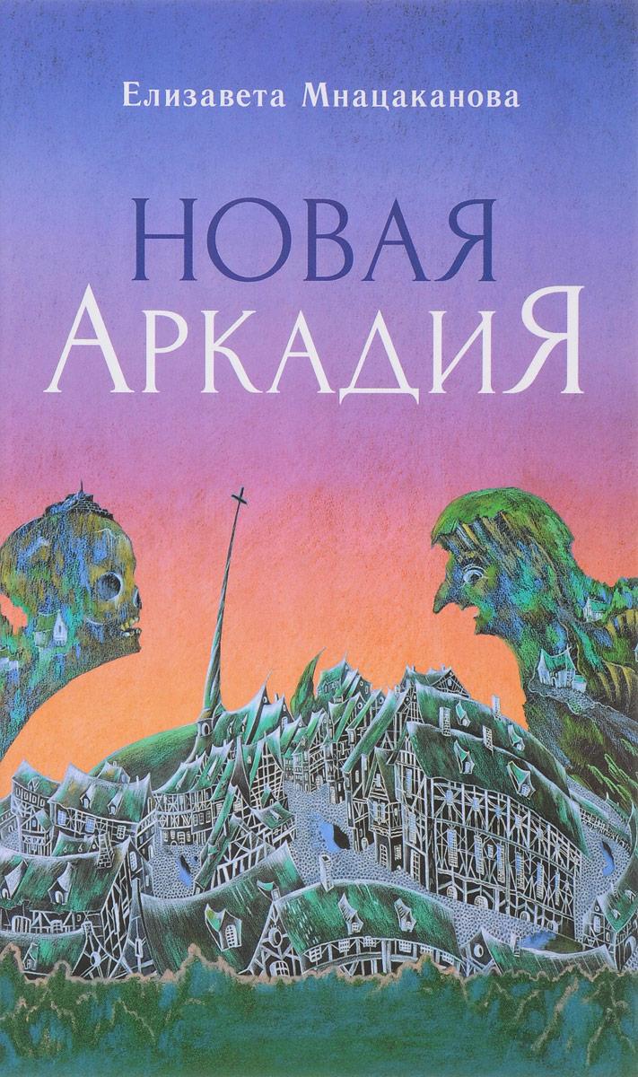 Елизавета Мнацаканова Новая Аркадия