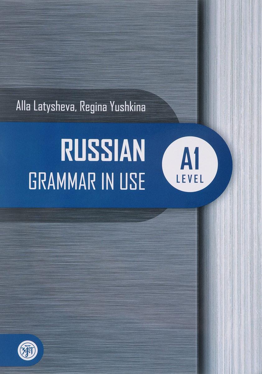 Русская практическая грамматика. Для начинающих