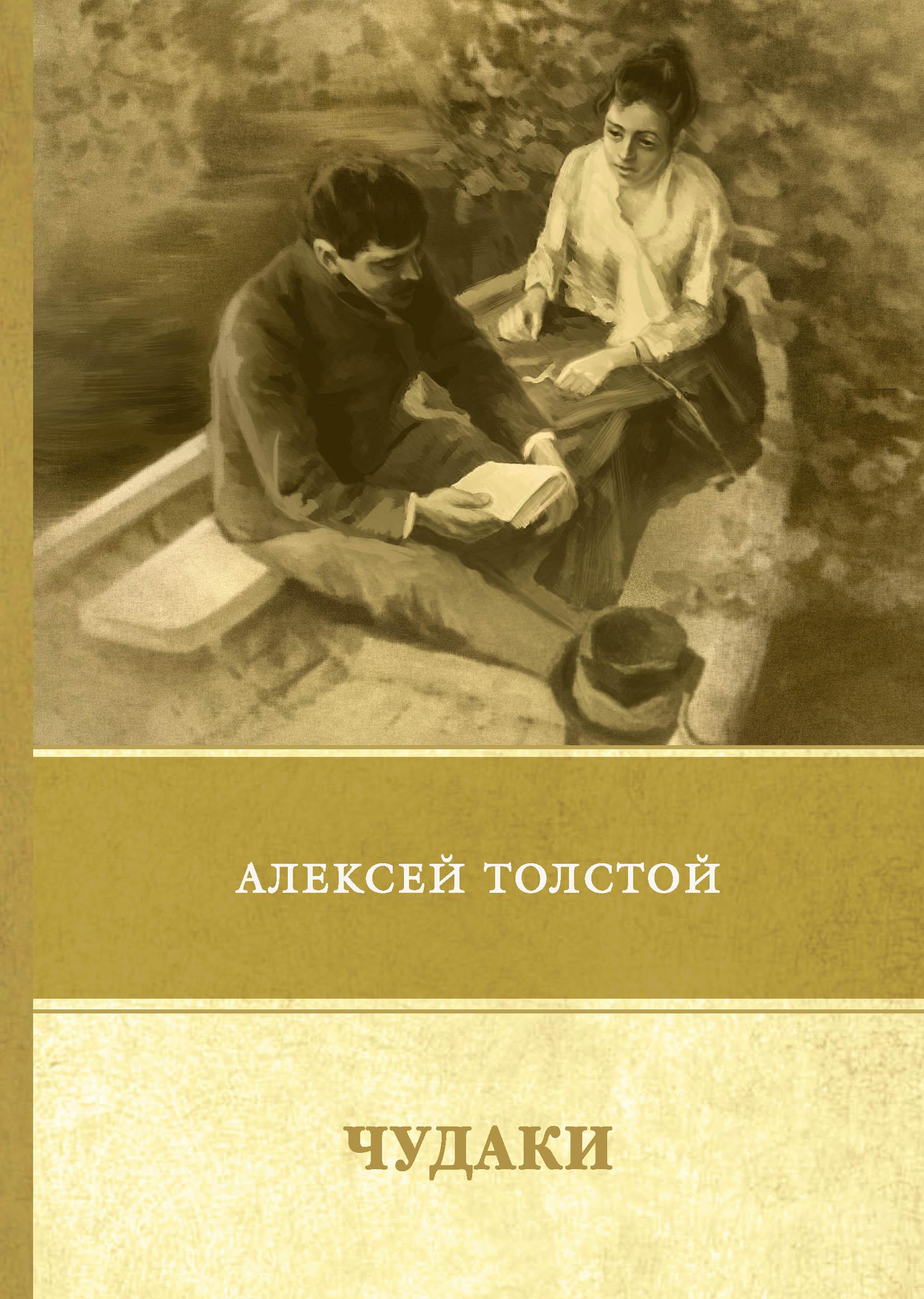 Алексей Толстой Чудаки. Повести и рассказы. 1917-1924
