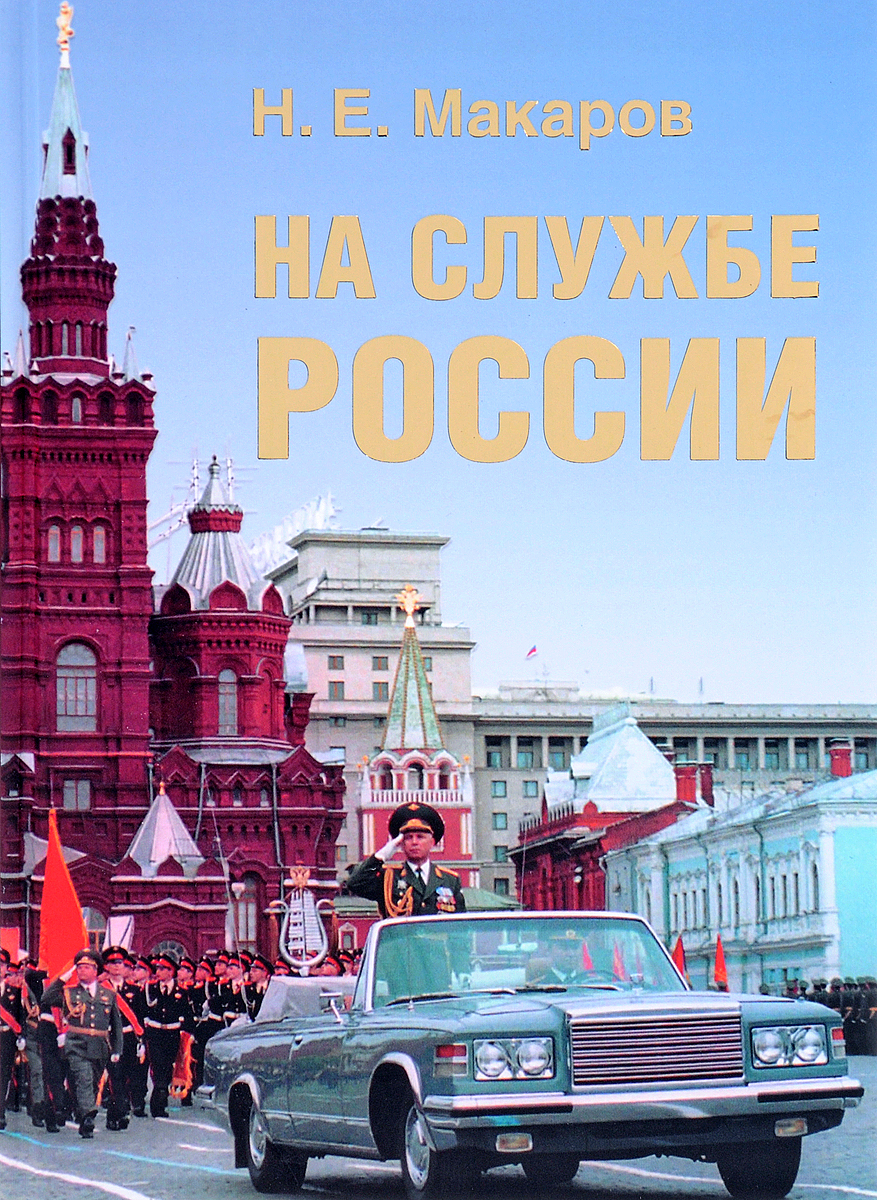 Н. Е. Макаров На службе России