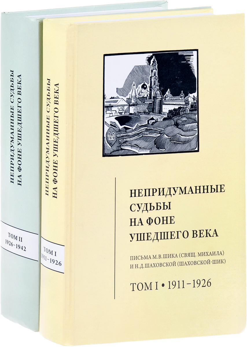 Непридуманные судьбы на фоне ушедшего века. Письма М. В. Шика. В 2 томах. Том 1. 1911-1926