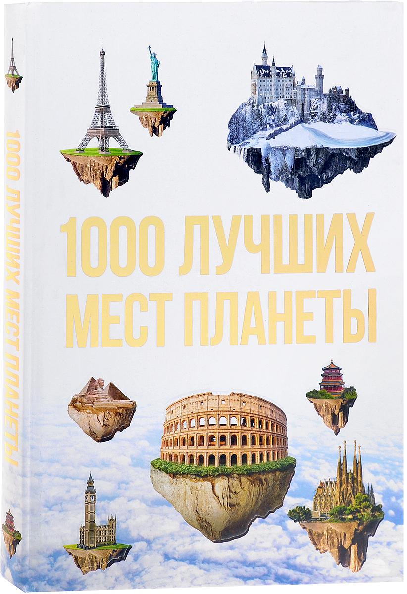 1000 лучших мест планеты, которые нужно увидеть за свою жизнь коул дж 100 лучших мест планеты раскраска