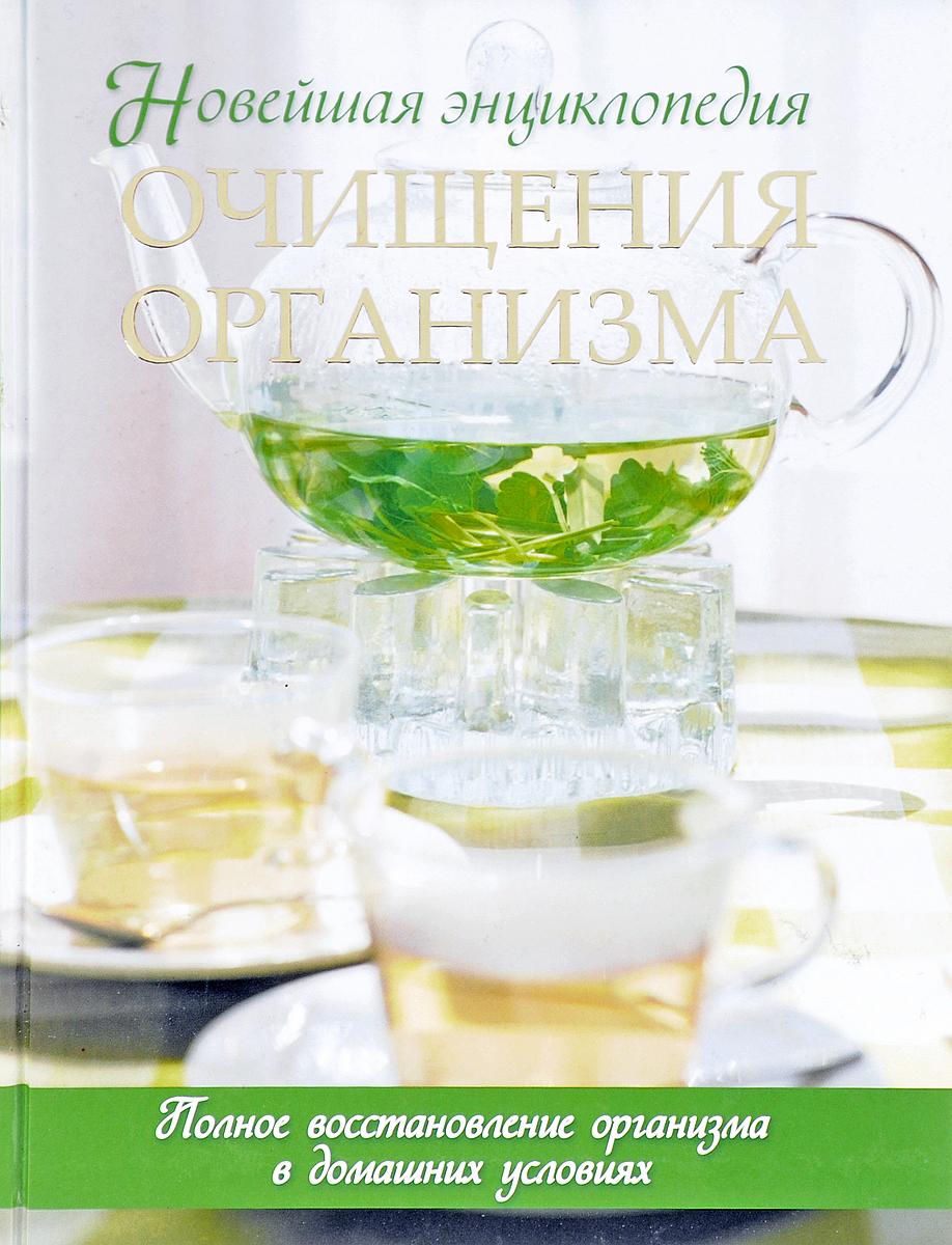 Новейшая энциклопедия очищения организма. Полное восстановление организма в домашних условиях