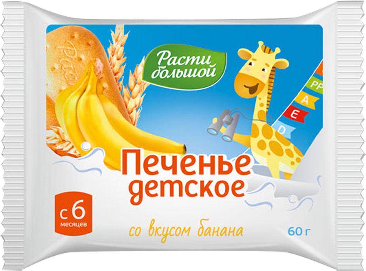 Расти Большой! печенье детское банан, с 6 месяцев, 60 г3123Детское растворимое печенье Расти Большой со вкусом банана – идеально сбалансированное питание для развития вкусовых ощущений и подготовки вашего ребенка к взрослой пище. Печенье – переходный продукт, позволяющий вашему ребенку тренировать навыки жевания, необходимые для приема твердой пищи. Содержит натуральный сухой порошок бананов. Обогащено витаминами и минеральными элементами в количествах, обеспечивающих при потреблении 2–3 штук печенья удовлетворение 10–30 % суточной потребности в них детей второго полугодия жизни.