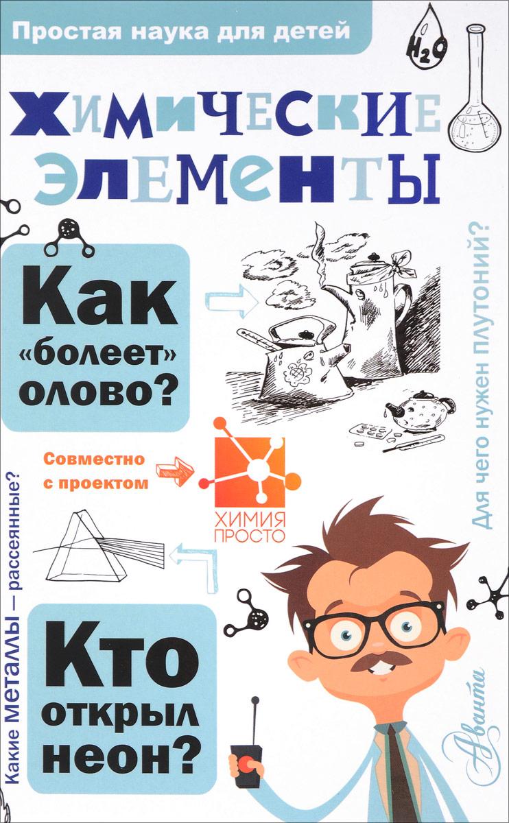А. Б. Иванов, И. В. Гордий Химические элементы цена и фото