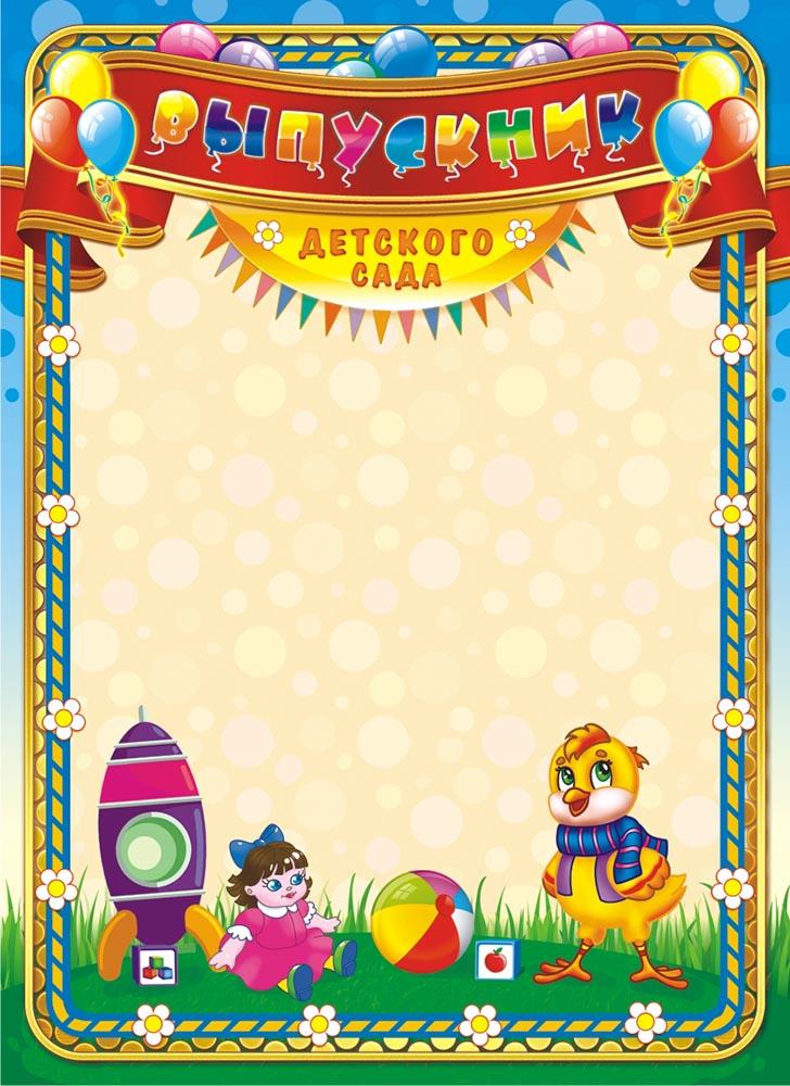 Грамота Выпускник детского сада, 21 х 29 см. 45946 меню для детского сада шаблон