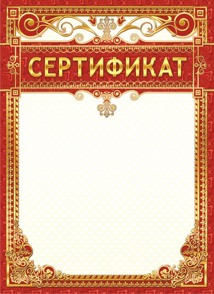 Сертификат, 21 х 29 см. 43896