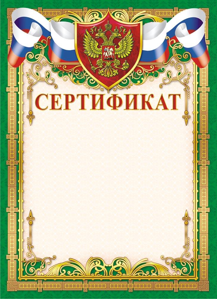 Сертификат, 21 х 29 см. 45078