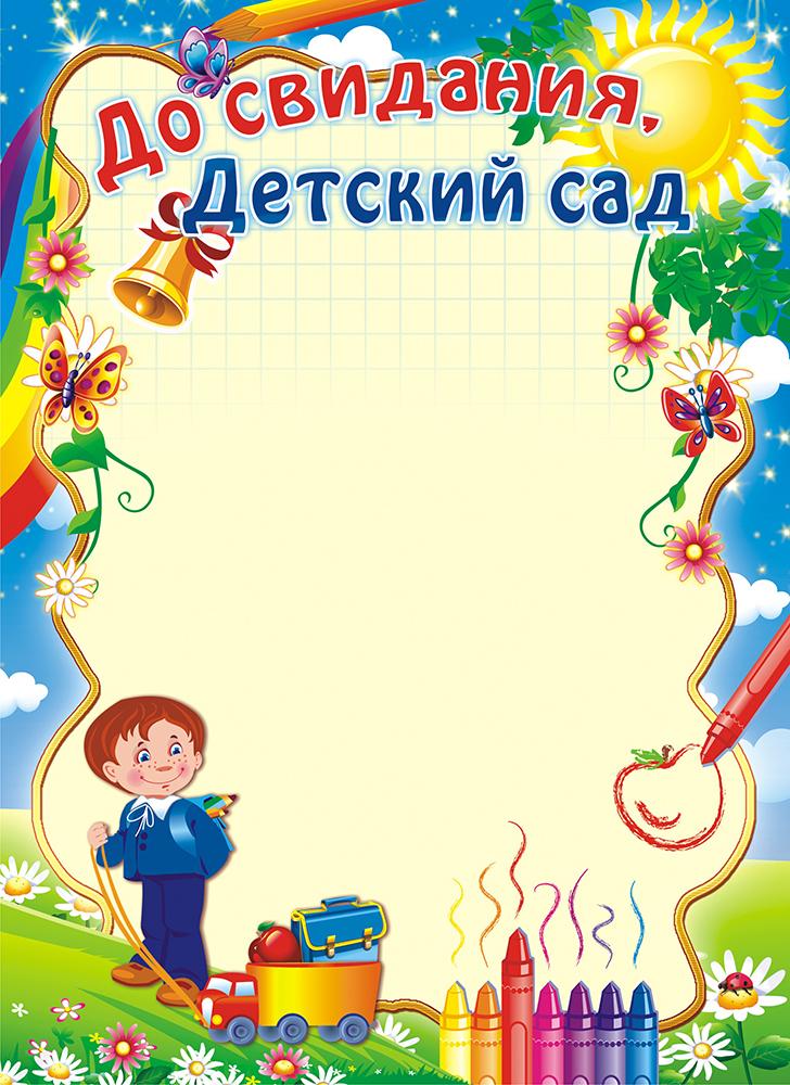 Грамота До свидания детский сад, 21 х 29 см. 34166 дерягина л день выпускника детского сада
