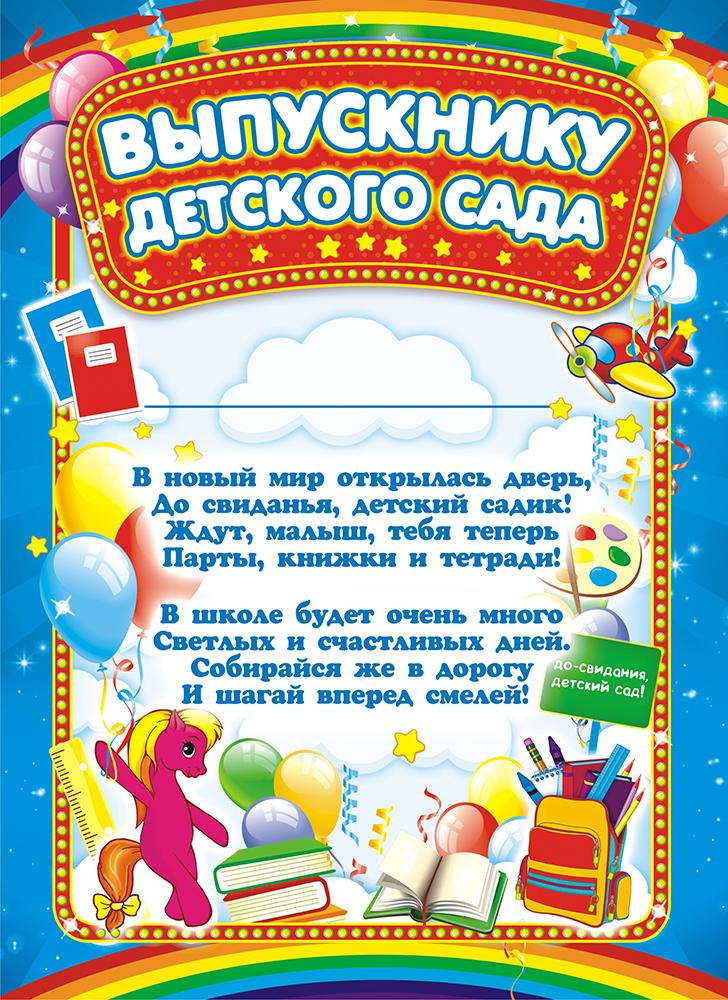 Грамота Выпускнику детского сада, 21 х 29 см. 37399 дипломы для детского сада psd