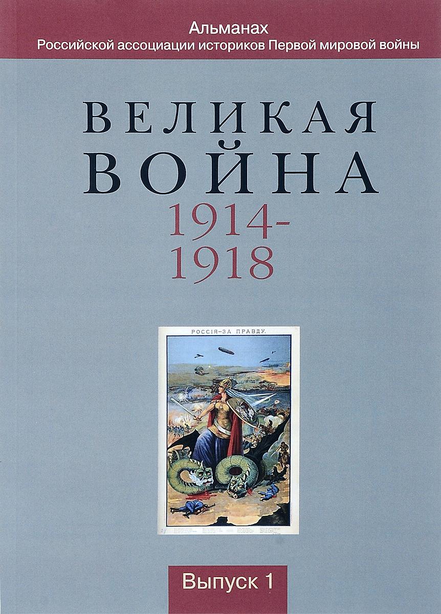 Н. А. Власов Великая война 1914 - 1918. Альманах. Выпуск 1
