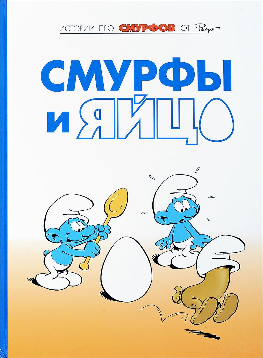 Фото - Пейо Смурфы. Том 4. Смурфы и яйцо пейо смурфы том 4 смурфы и яйцо