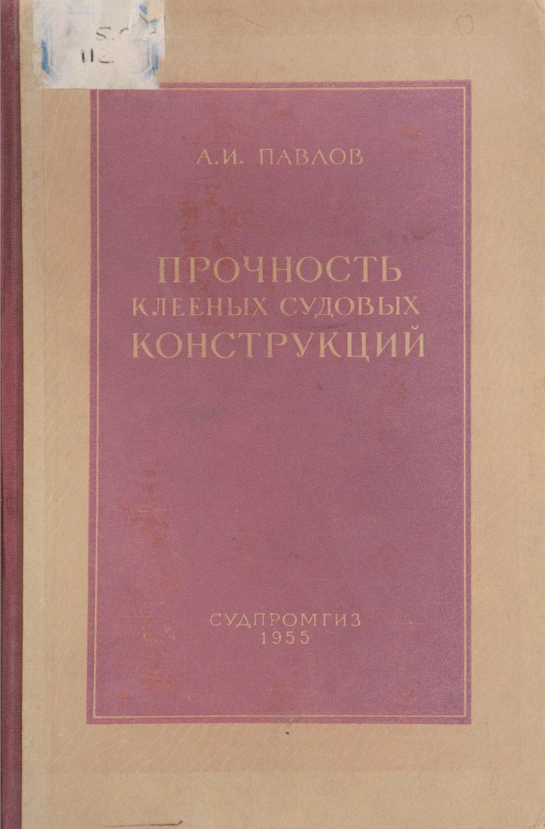 А.И. Павлов Прочность клееных судовых конструкций
