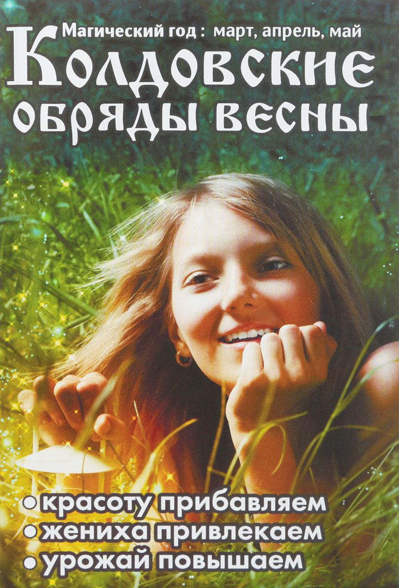 Колдовские обряды весны. Магический год. Март, апрель, май