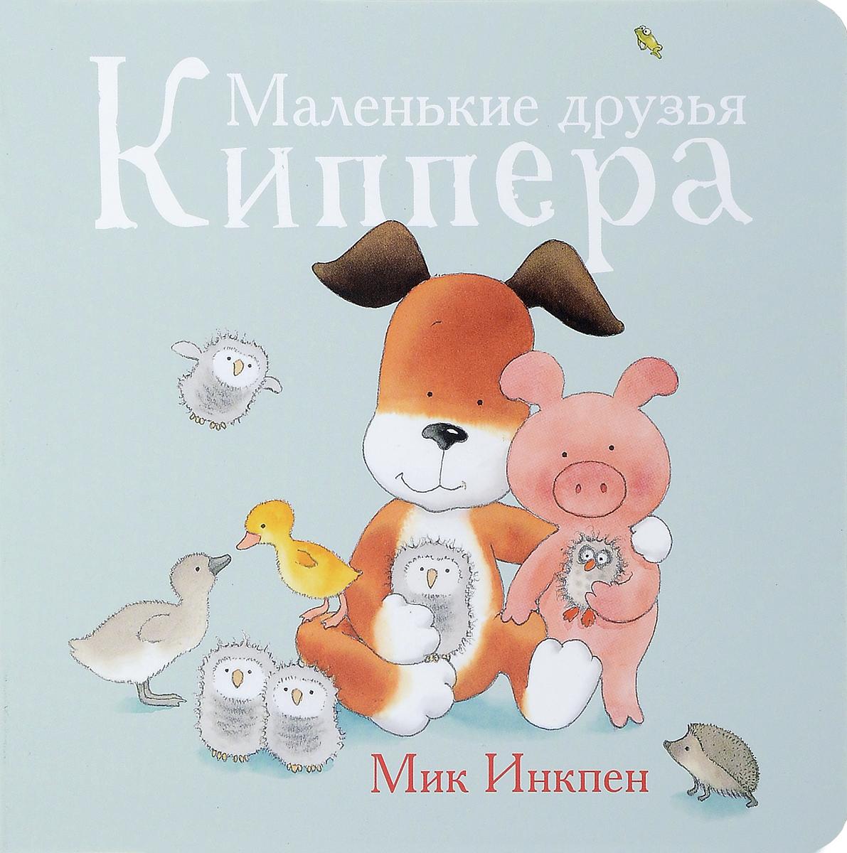 Мик Инкпен Маленькие друзья Киппера