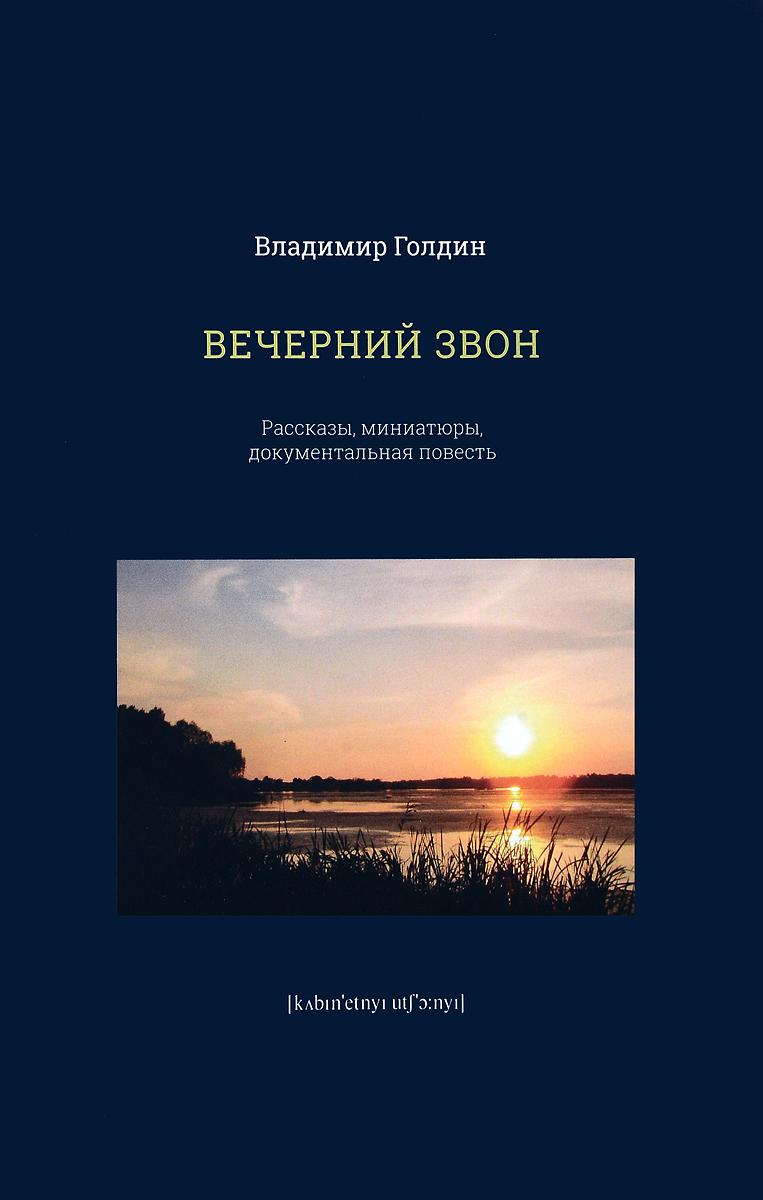 Владимир Голдин Вечерний звон. Рассказы, миниатюры, документальная повесть