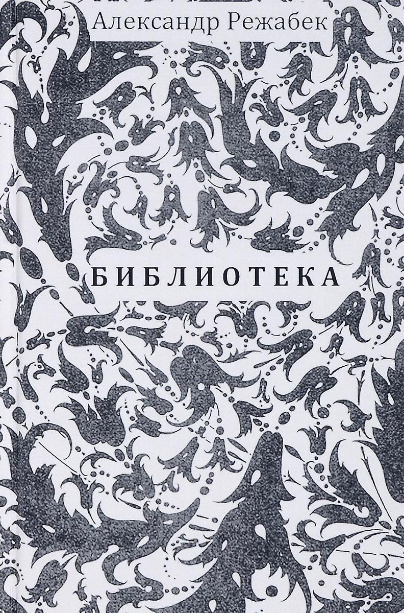 Александр Режабек: Библиотека садовая аккумуляторная воздуходувка ryobi one 3002915 r18tb 0