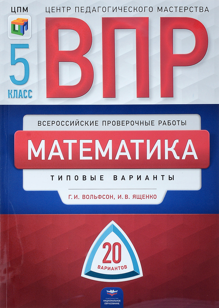 Г. И. Вольфсон,И. В. Ященко Математика. 5 класс. 20 вариантов