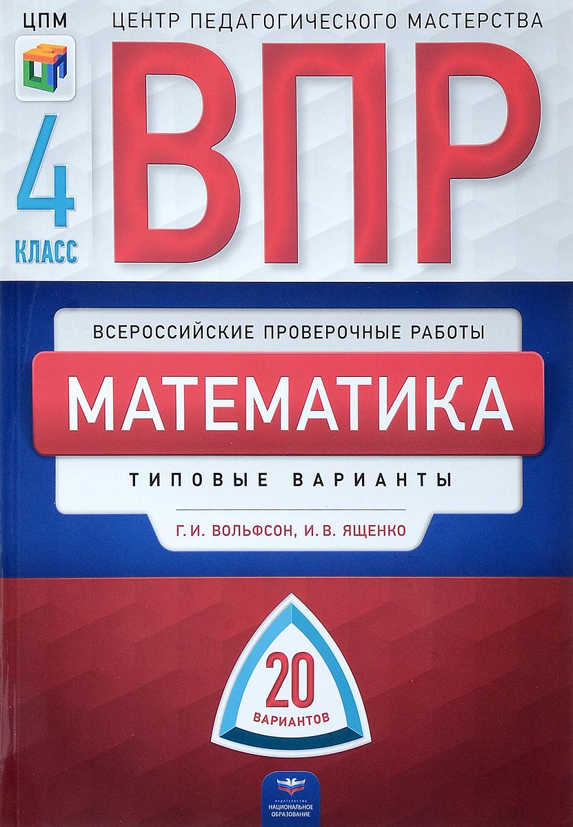 Г. И. Вольфсон,И. В. Ященко Математика. 4 класс. Типовые варианты. 20 вариантов