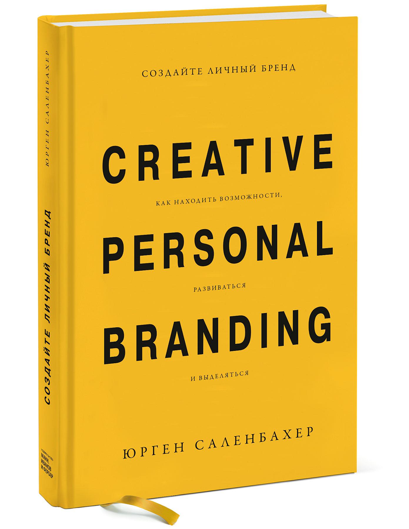Юрген Саленбахер Создайте личный бренд. Как находить возможности, развиваться и выделяться юрген саленбахер создайте личный бренд как находить возможности развиваться и выделяться