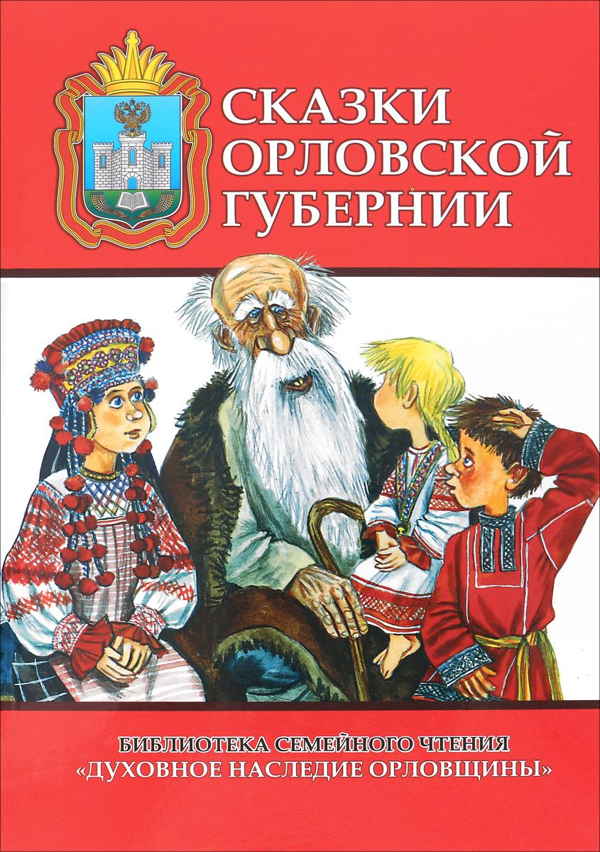 А. В. Воробьев Сказки Орловской губернии
