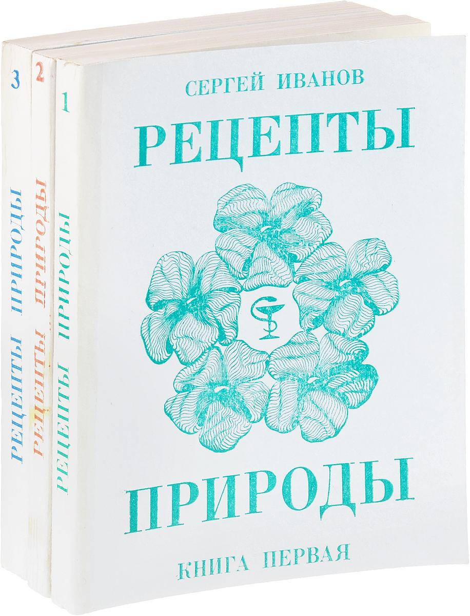 Сергей Иванов Рецепты природы. В 3 книгах (комплект)