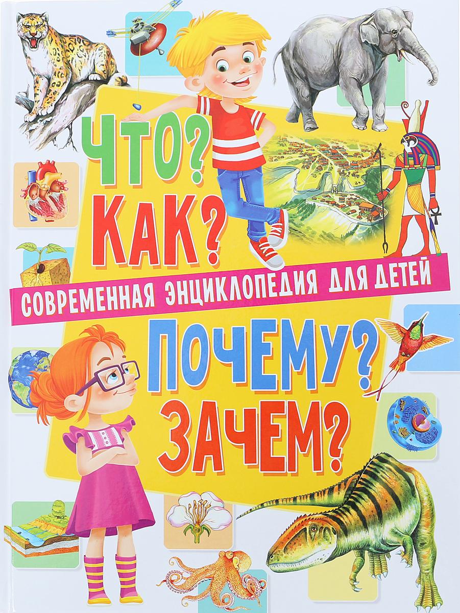 Тамара Скиба Что? Как? Почему? Зачем? Современная энциклопедия для детей