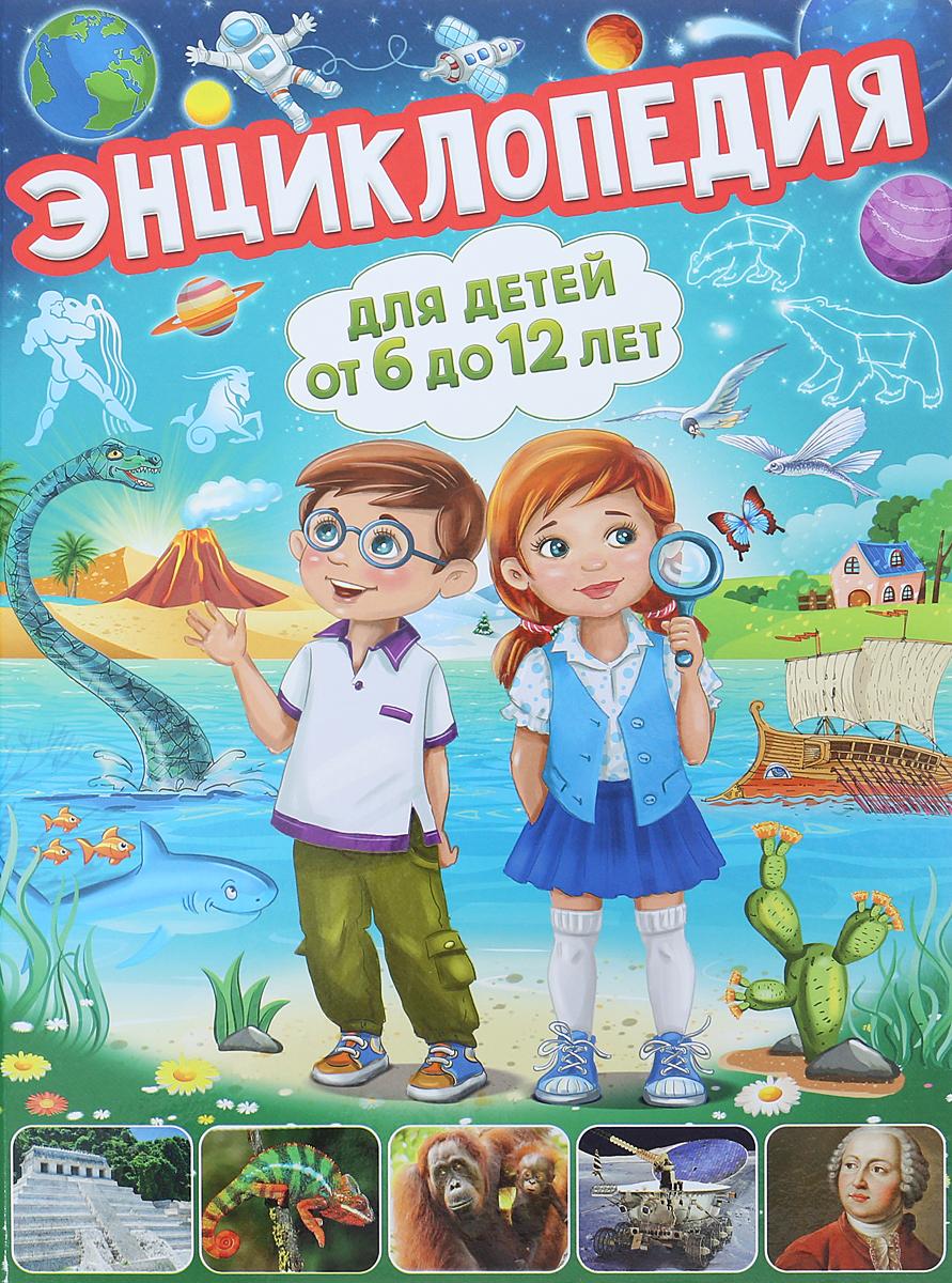 Тамара Скиба Энциклопедия для детей от 6 до 12 лет